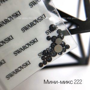 Мини- микс 222 Swarovski для маникюра