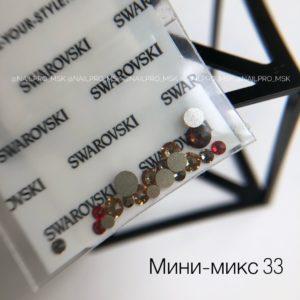 Мини- микс 0033 Swarovski для маникюра