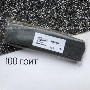 Сменные файлы Классика 17/165 мм (50шт) 100 грит, черые