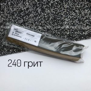 Сменные файлы Классика 17/165 мм (50шт) 240 грит, черые