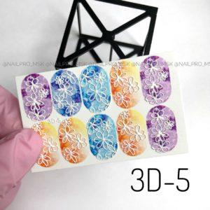 Слайд 3D — 5