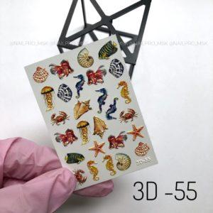 Слайд 3D — 55