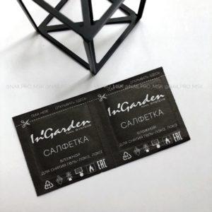 Салфетки для снятия гель-лака, лака в индивидуальной упаковке, 2 шт