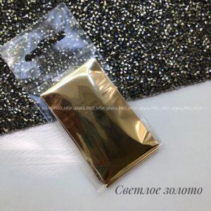 Фольга светлое золото, 1 м.