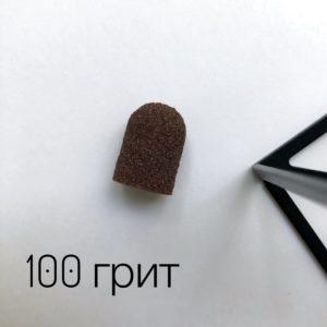 Колпачок песочный  10 мм,  100 грит