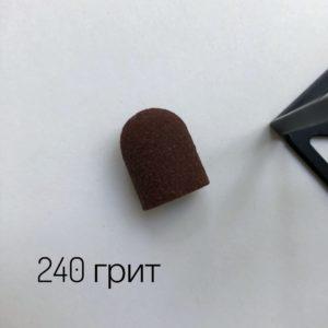 Колпачок песочный 10 мм, 240 грит