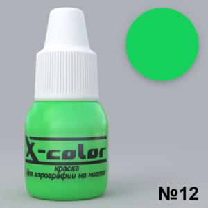 Краска для аэрографии X-Color №012 киви, 6 мл.