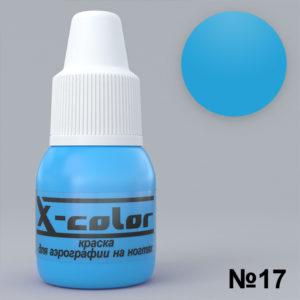 Краска для аэрографии X-Color №017 лён, 6 мл.
