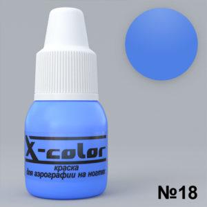 Краска для аэрографии X-Color №018 василёк, 6 мл.