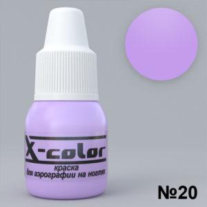 Краска для аэрографии X-Color №020 сирень, 6 мл.