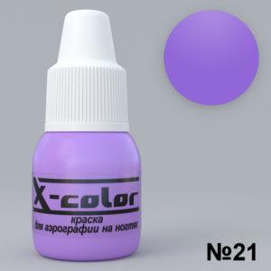 Краска для аэрографии X-Color №021 аметист, 6 мл.