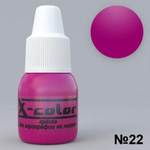Краска для аэрографии X-Color №022 малиновая, 6 мл.