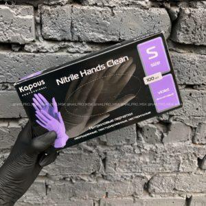 Перчатки нитриловые Kapous 100 шт фиолетовые, размер S