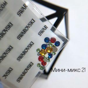 Мини- микс 0021 Swarovski для маникюра