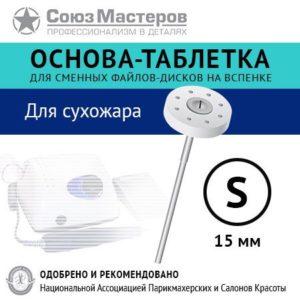 Основа-таблетка СОЮЗ МАСТЕРОВ S-15мм.