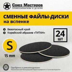 Сменные файлы на вспененной основе СОЮЗ МАСТЕРОВ S черные (15 мм) 100 грит, 24 шт