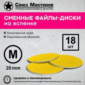 Сменные файлы на вспененной основе СОЮЗ МАСТЕРОВ М желтые (20 мм) 400 грит, 18 шт