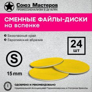Сменные файлы на вспененной основе СОЮЗ МАСТЕРОВ S желтые (15 мм) 180 грит, 24 шт