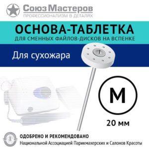 Основа-таблетка СОЮЗ МАСТЕРОВ M-20мм.