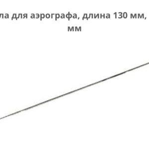 Игла для аэрографа, длина 130 мм, 0,2 мм